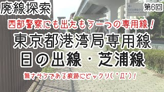 【廃線探索】そこには鉄路があった #6 東京都港湾局専用線日の出線・芝浦線