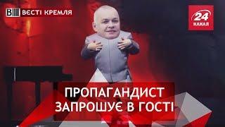Як у Росії відмазують Кисельова, Вєсті Кремля, 11 жовтня 2018