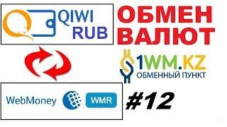 Обмен валют онлайн на 1wm kz.Как обменять Qiwi RUB на Webmoney RUB