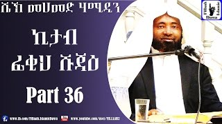 Kitab Fiqh Shujae   Sheikh Mohammed Hamidiin   Part 36