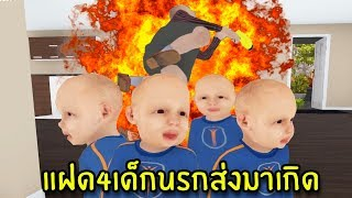 แฝด4เด็กนรกส่งมาเกิด #3 | Granny Simulator