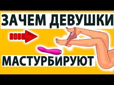 Зачем женщины мастурбируют?