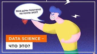 Как искусственный интеллект и нейросети меняют жизнь? // Data Science – будущее уже здесь 6+