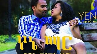 Ethiopian Movies - Yene Mar Full Movie 2016 (የኔ ማር ሙሉ ፊልም)