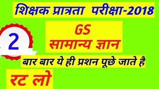 new verg 1/ verg 2/gk/ gs/gk/mptet /teacher eligibility test/samvida shikshak bharti 2018/mp gs/mpgk