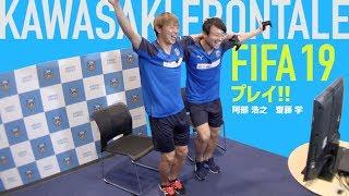 Jリーグ王者・川崎フロンターレの選手がガチンコ『FIFA19』バトル!
