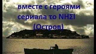 Греческий для начинающих. Учим греческий вместе с героями сериала ОСТРОВ-2