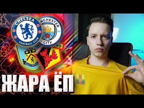 Челси - Манчестер Сити прогноз + Бернли - Уотфорд прогноз и ставка на футбол АПЛ