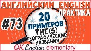 20 примеров #73 АртикльTHE (урок 5) - географические названия