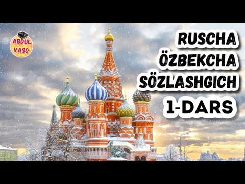 Rus tili. Ruscha - Uzbekcha so'zlashgich 1-DARS