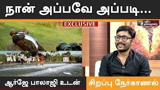 நான் அப்பவே அப்படி... ஆர்ஜே பாலாஜி கலாய் பேட்டி| Special Interview With RJ Balaji | # LKG #BJP #ADMK