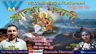 Sharada Bhawani ( Bhojpuri Devi Geet mp3 )    Firangi Lal Prajapati    Welcome Music & Films