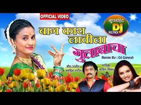 Dahisar Che Gavamadhi Baug Kay Lavila Gulabacha | Superhit DJ Remix | Marathi Dhamal Lokgeet