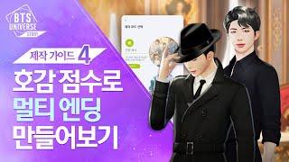 [가이드#4] 멀티 엔딩 파헤치기! (BTS Universe Story)