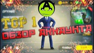 Контра Сити 2: Обзор аккаунта AndroiT | TOP 1