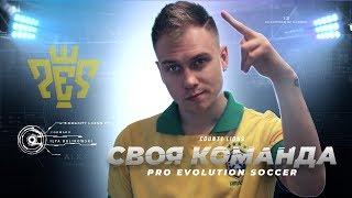 PES 2018 Как создать свою команду в Pro Evolution Soccer 2018 Собственная команда ????Console Guyz ™️
