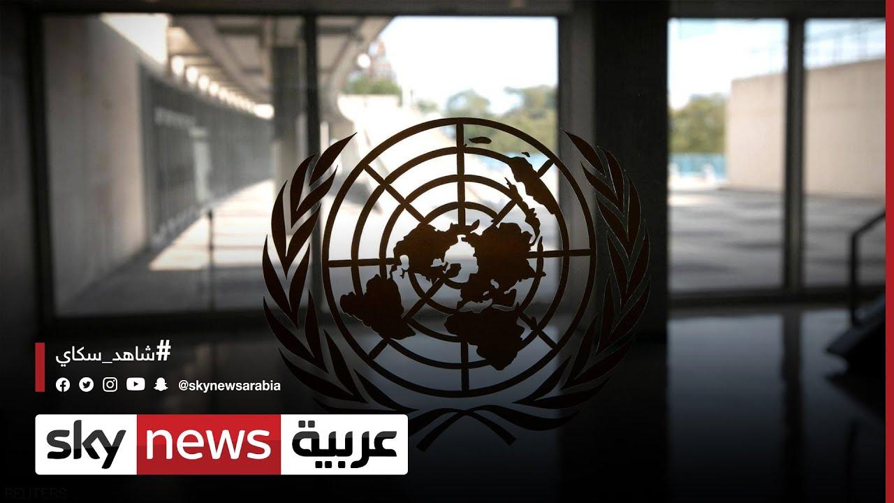 منافسة بين أفغانستان والمالديف لرئاسة الجمعية العامة  - 16:59-2021 / 5 / 7