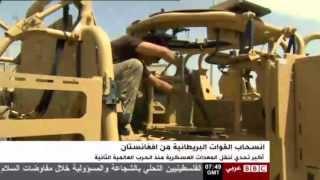شحن المعدات العسكرية من أفغانستان تحدٍّ لبريطانيا