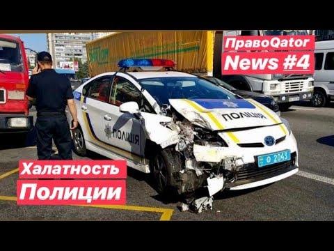 ПравоQator News #4 Полиция Халатность и безнаказанность