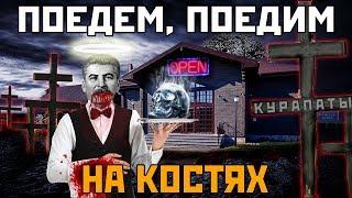 Сталина НА ВАС НЕТ!! Ужин на КОСТЯХ в