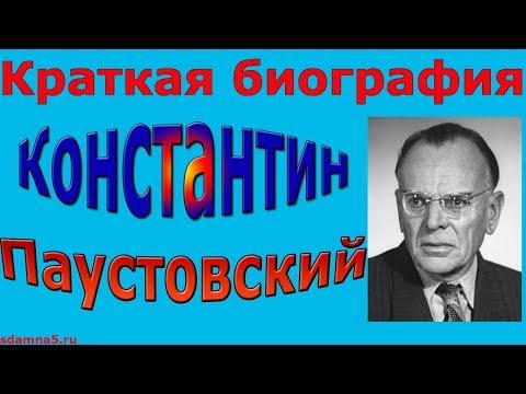 Краткая биография Константина Паустовского