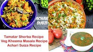 Tamatar Shorba Recipe | Veg Kheema Masala Recipe | Achari Suiza Recipe | Village Travel Food