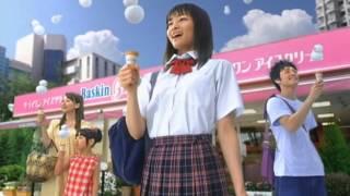 岡本玲 サーティワンアイスクリームCM 「真夏の雪だるま大作戦2009」 20...