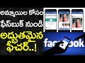 WOW! Facebook to Launch SAFETY Feature ONLY for GIRLS!! | FaceBook Profile Pic SECURITY | VTube