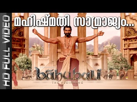 maahishmathi-samrajyam---full-song-from-baahubali-in-malayalam