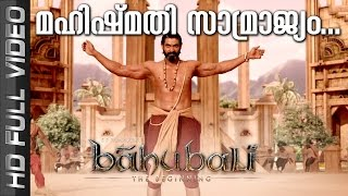 Maahishmathi Samrajyam  - Full song from Baahubali in Malayalam