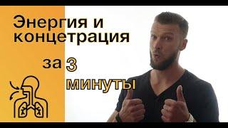 Энергия и концентрация за 3 минуты | Дыхание  ВимХофа | Виктор Огнев
