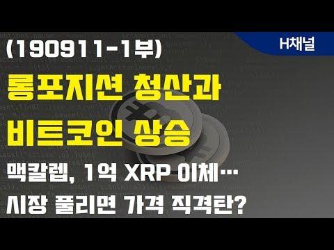 (190911-1부) 롱포지션 청산과  비트코인 상승, 맥칼렙, 1억 XRP 이체… 시장 풀리면 가격 직격탄?