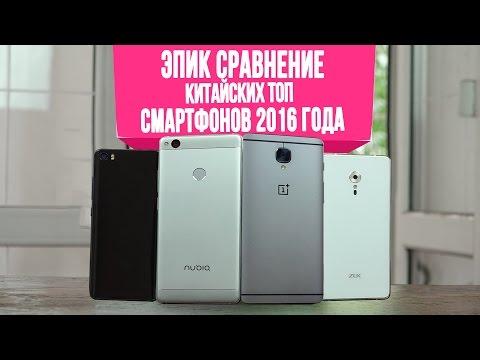 ЭПИК СРАВНЕНИЕ: Топовые китайские телефоны. Новинки 2016 года