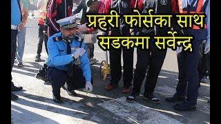 डोजरका साथमा विहानै सडक खाली गर्न निस्किए सर्वेन्द्र || Sarvendra Khanal on road of kathmandu .