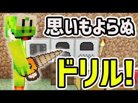 【日刊Minecraft】これぞ天元突破の初歩!?ドリルを作ってみた!最強の匠は誰か!?工業系編 機械化第一歩2日目【4人実況】