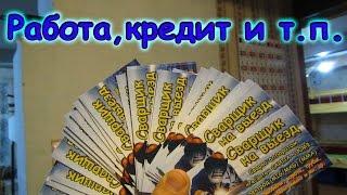 Семья Бровченко. Работа Бори (визитки, поиск клиентов) и кредит. (12.16г.)