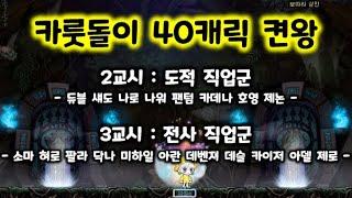 카룻돌이 40캐릭 켠왕 2부 [메이플스토리 파원]