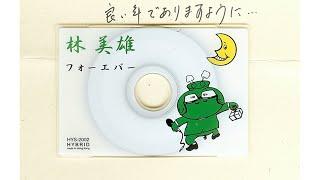 【 林美雄パック 1973.08.03 】 みどりぶた 2/2c 続き分 みどりぶた、愛...