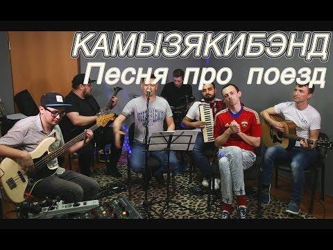 КамызякиБэнд - Песня про поезд (песня №3)