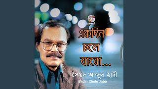 Tomar Bhalobasha