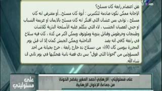 بالفيديو..أحمد المغير: «رابعة العدوية كانت ممتلئة بالأسلحة»