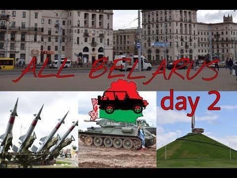 Вся Беларусь за 6 дней. Самое бюджетное путешествие. День 2. | All Belarus 2017