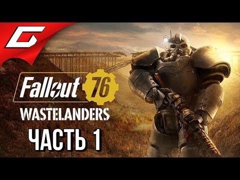 FALLOUT 76: Wastelanders ➤ Прохождение #1 ➤ ЛЮДИ ВЕРНУЛИСЬ В ПУСТОШЬ