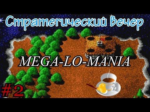 СТРАТЕГИЧЕСКИЙ ВЕЧЕР #2 / МЕГАЛОМАНИЯ / MEGA LO MANIA
