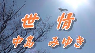 中島みゆき - 世情