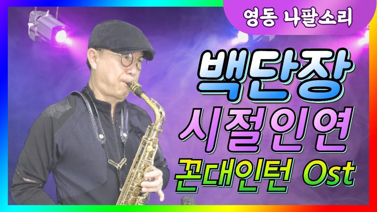 백단장 알토색소폰연주 - 이찬원의 시절인연