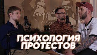ПСИХОЛОГИЯ & ПОЛИТИКА. Протесты в Беларуси, диктатура Лукашенко, забастовки и ОМОН