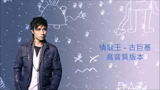 情歌王 - 古巨基 [高音質版本]