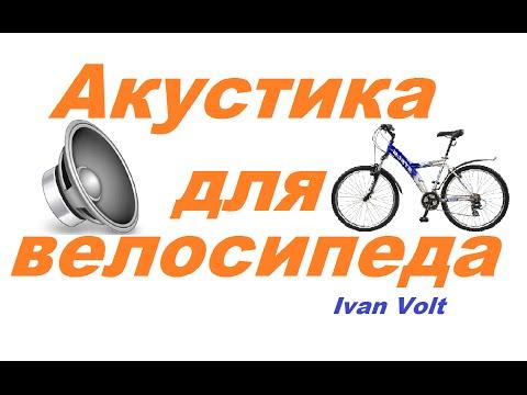Смотреть онлайн ВЕЛОТЮНИНГ Акустика Для Велосипеда Своими Руками