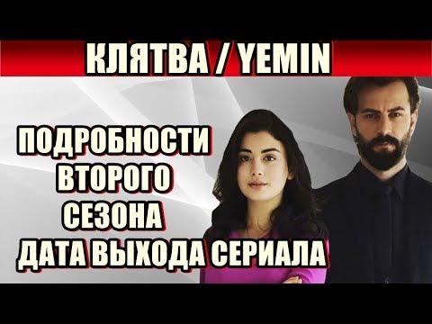 ВТОРОЙ СЕЗОН КЛЯТВА / YEMIN РЕЙХАН И ЭМИР БУДУТ ВМЕСТЕ